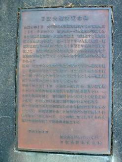 大煙突の記念碑