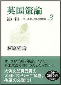 遠い崖 アーネストサトウ日記抄3