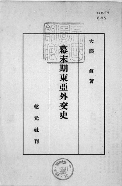 幕末期東亜外交史