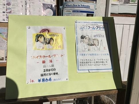201701横須賀はいふり (8)