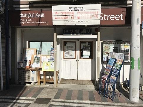 201701横須賀はいふり (7)