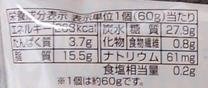 チョコバウム栄養成分表示