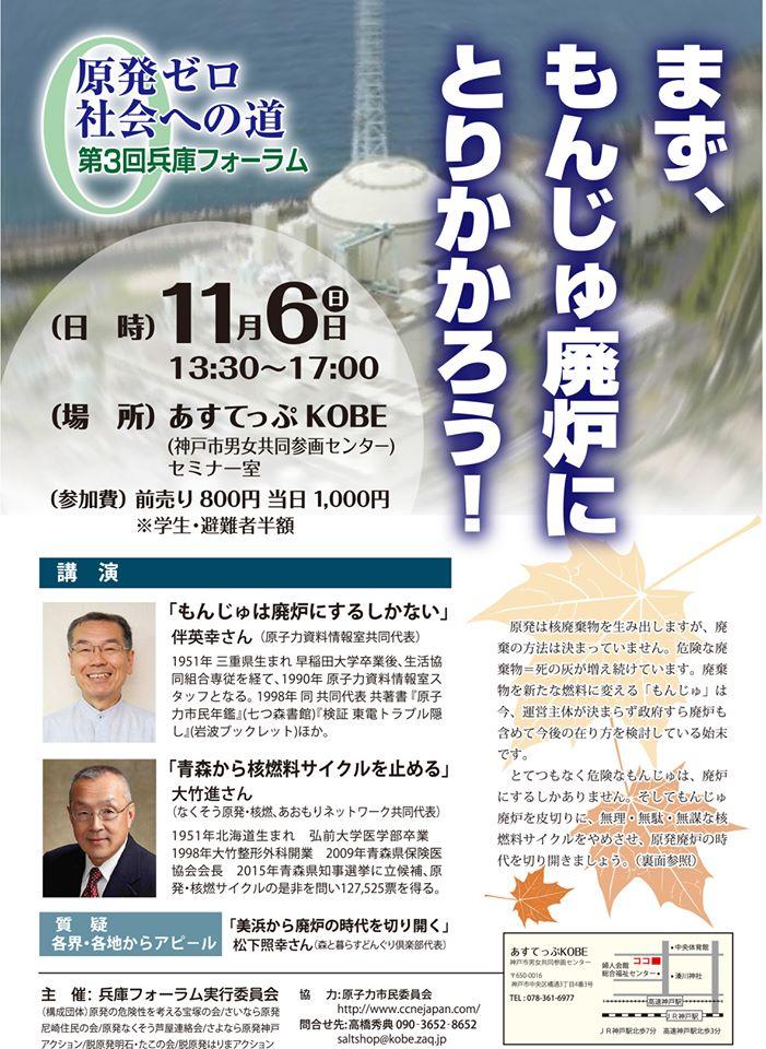 20161106_「原発ゼロ社会への道」