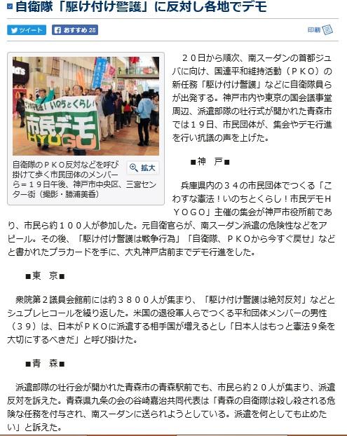 20161119_市民デモ神戸新聞掲載