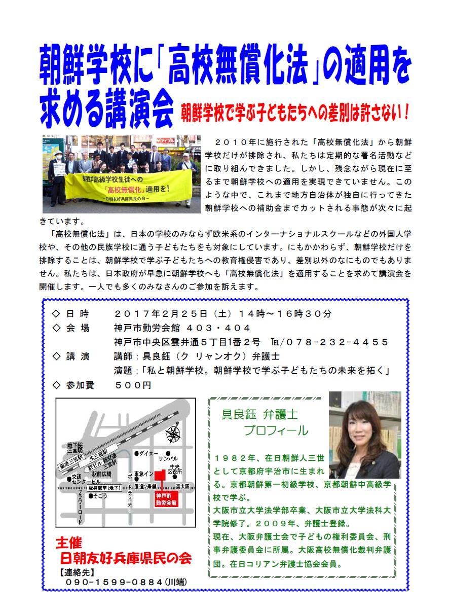 20170225_朝鮮学校高校無償化