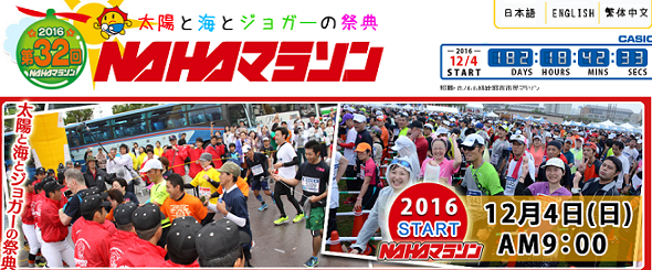 naha-marathon-2016-img-01.png