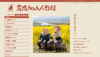 田中岩渕橋本-飯山F05(高橋まゆみ人形館)