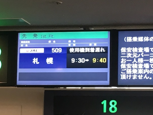遅延_2016121701