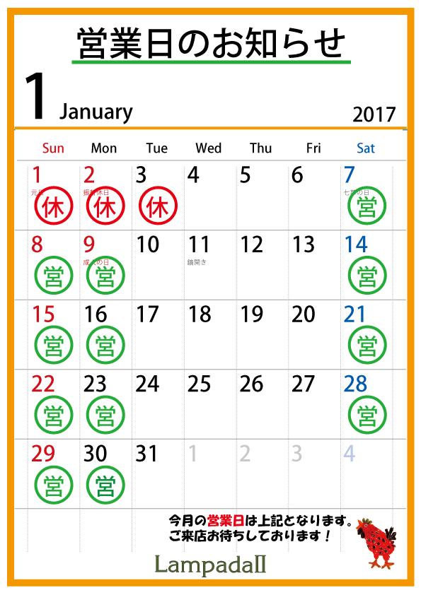 201701lampada2