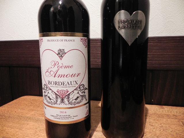 001バレンタインワイン