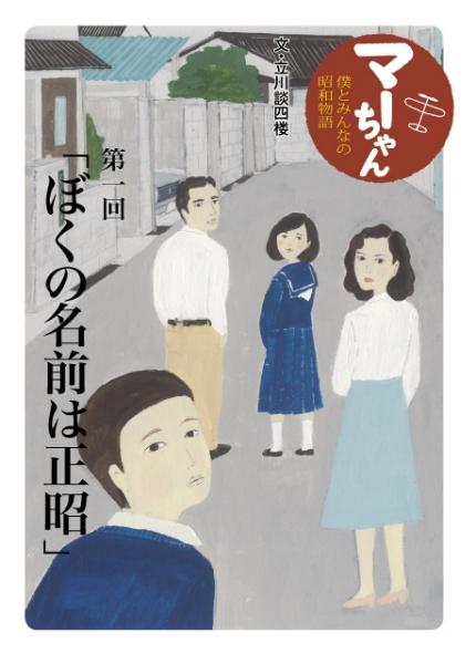 shouwamonogatari1.jpg