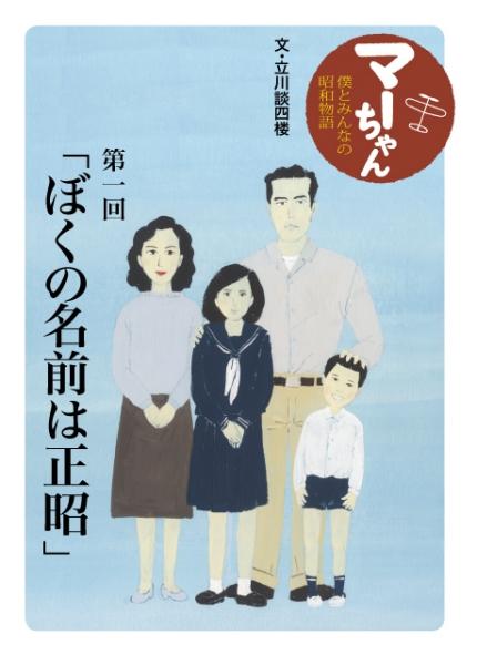shouwamonogatari2.jpg