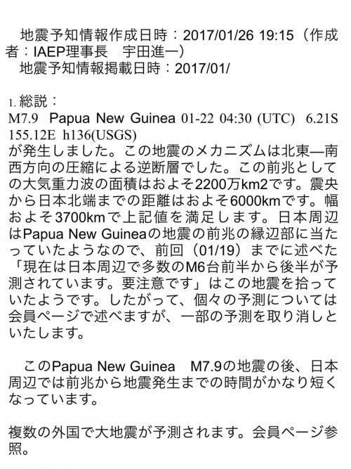 jishin-kirin-20170126-1.jpg