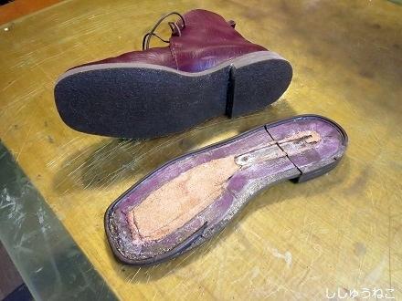 靴のソール直し