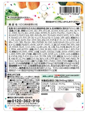 爽快酵素-原材料名