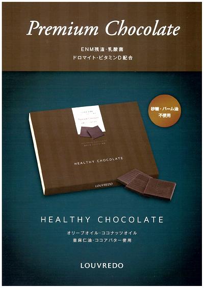 プレミアムチョコレート