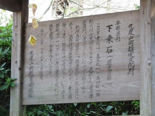 IMG_1602 下乗石