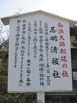 IMG_1634 丹生官省符神社