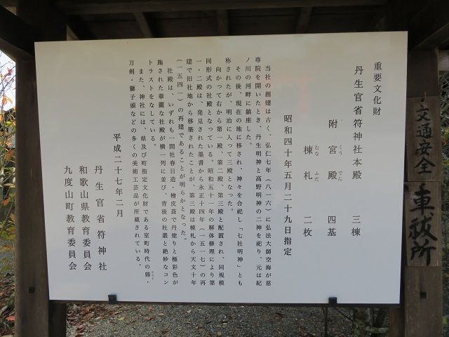 IMG_1635 丹生官省符神社
