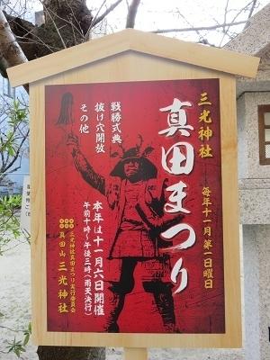 IMG_3308 三光神社
