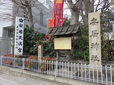 IMG_3653 安居神社
