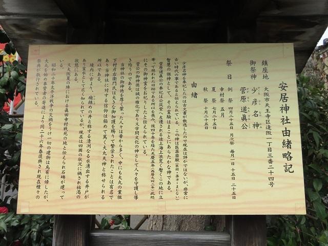IMG_3654 安居神社