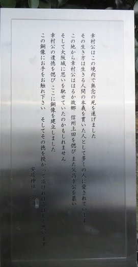 IMG_3659 幸村