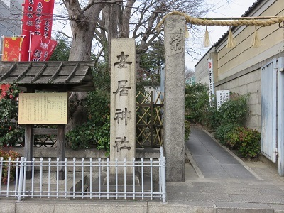 IMG_3652 安居神社