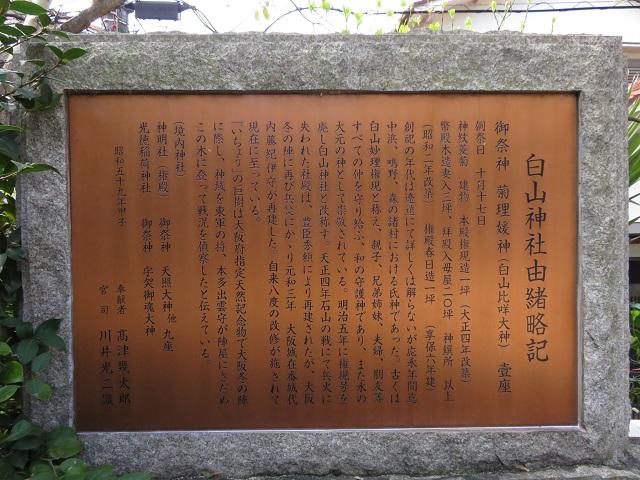 IMG_3385 白山神社