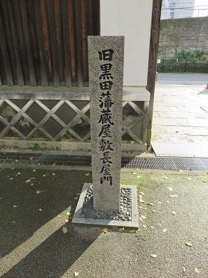 IMG_3159 黒田藩