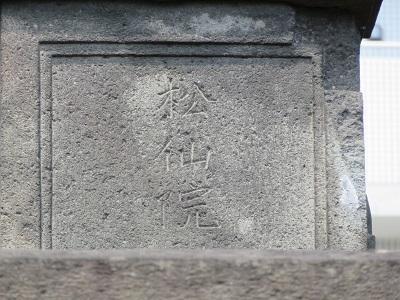 IMG_6038 松仙院