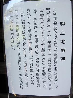 IMG_7120 駒止地蔵