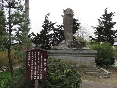 IMG_5176 懐古の碑