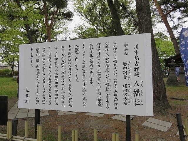 IMG_5194 八幡社