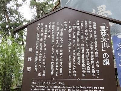 IMG_5214 風林火山の旗