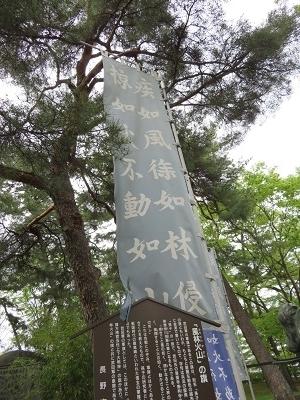 IMG_5215 風林火山の旗