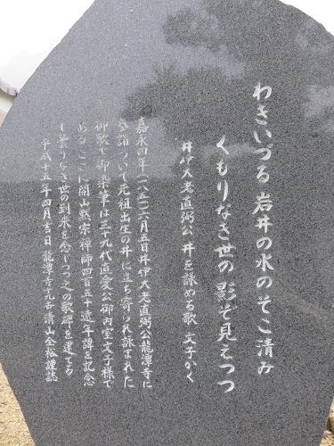 IMG_7060 井伊共保