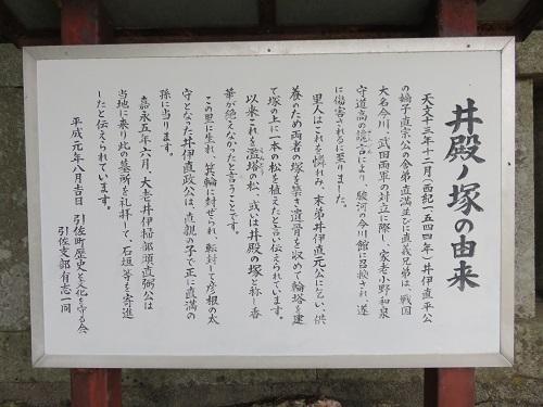 IMG_7206 井殿