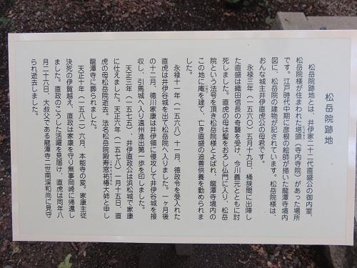 IMG_2138 松岳院