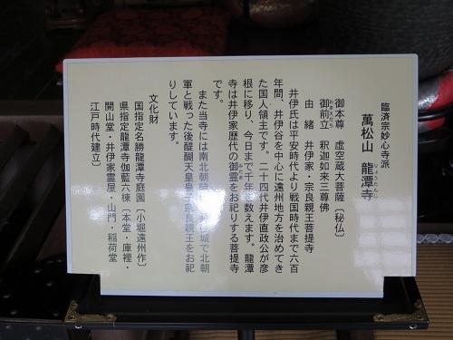 IMG_7140 龍潭寺