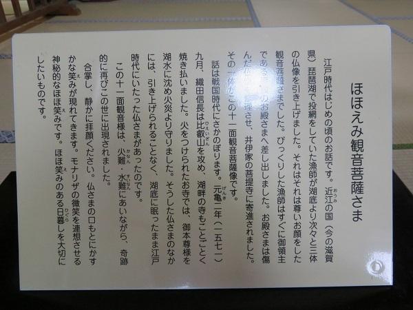 IMG_7177 十一面観音