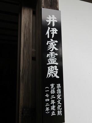 IMG_7151 霊殿
