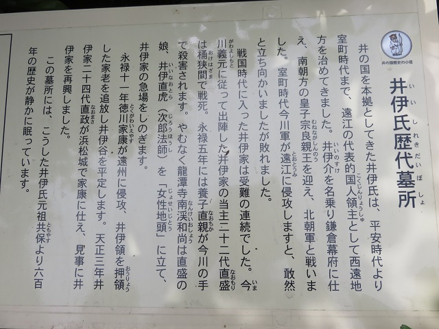 IMG_7104 井伊家墓所