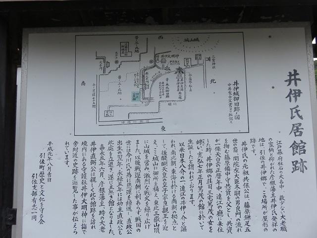 IMG_7201 井伊氏居館跡