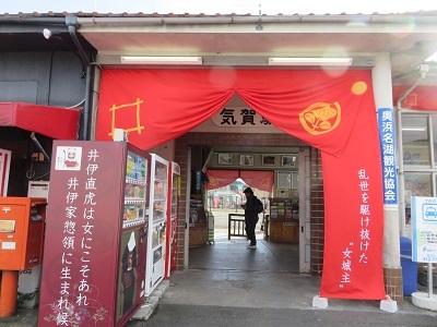IMG_3861気賀駅