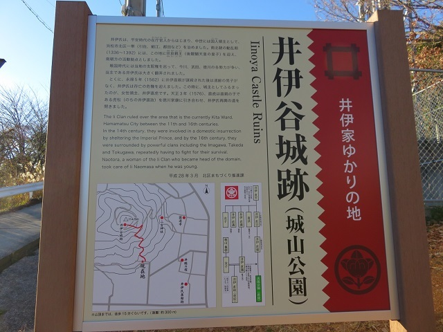 IMG_3981 井伊谷城