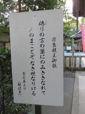 IMG_3898 井伊谷宮