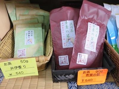 IMG_3867 お茶