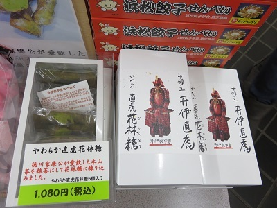 IMG_3876 直虎