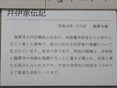 IMG_3949 井伊家伝記